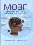 Книга Мозг. Популярная энциклопедия