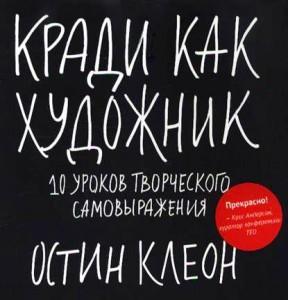 Книга Кради как художник. 10 уроков творческого самовыражения