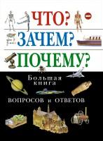 Книга Что? Зачем? Почему? Большая книга вопросов и ответов