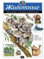 Книга Животные. Полная энциклопедия