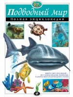 Книга Подводный мир. Полная энциклопедия