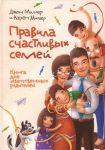Книга Правила счастливых семей. Книга для ответственных родителей