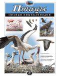 Книга Птицы. Полная энциклопедия