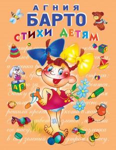 Книга Стихи детям