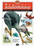 Книга Вымершие животные. Полная энциклопедия