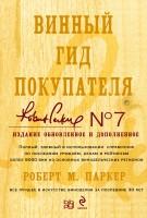 Книга Винный гид покупателя, 7-е издание