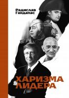 Книга Харизма лидера