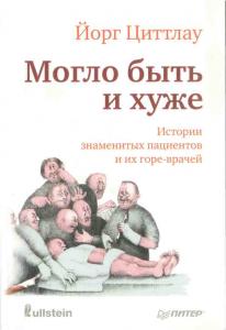 Книга Могло быть и хуже. Истории знаменитых пациентов и их горе-врачей