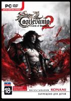 игра Castlevania: Lords of Shadow 2