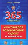 Книга 365 необычных кроссвордов, головоломок, судоку на каждый день