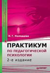 Книга Практикум по педагогической психологии. 2-е изд.