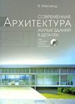 Книга Современная архитектура жилых зданий в деталях (+CD) + CD с чертежами проектов в AutoCAD и фотографиями
