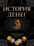 Книга История денег. 2-е издание