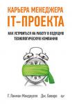 Книга Карьера менеджера IT-проекта. Как устроиться на работу в ведущую технологическую компанию
