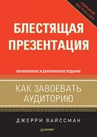 Книга Блестящая презентация. Как завоевать аудиторию
