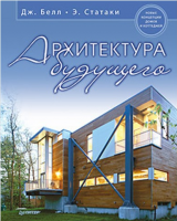 Книга Архитектура будущего. Новые концепции домов и коттеджей