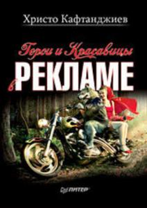 Книга Герои и красавицы в рекламе (иллюстрированное полноцветное издание)