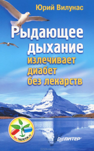 Книга Рыдающее дыхание излечивает диабет без лекарств