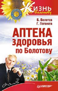 Книга Аптека здоровья по Болотову