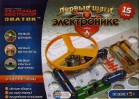 Конструктор Знаток 'Первые шаги в электронике' (15 схем, набор А)