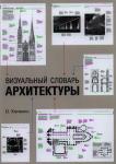 Книга Визуальный словарь архитектуры