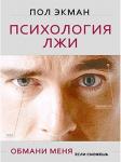 Книга Психология лжи. Обмани меня, если сможешь