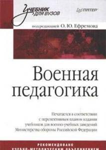 Книга Военная педагогика. Учебник для вузов