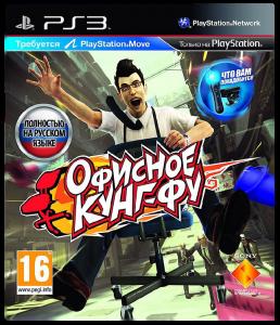 игра Офисное кунг-фу Move PS3