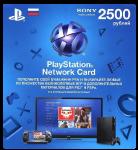 Playstation Store  Карта оплаты 2500 рублей. (конверт)