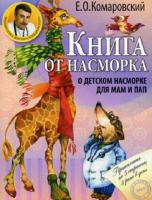 Книга Книга от насморка. О детском насморке для мам и пап