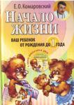 Книга Начало жизни. Ваш ребенок от рождения до года. +DVD