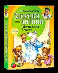 Книга Здоров'я дитини і здоровий глузд її родичів. М`яка палітурка.