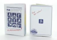 Подарок Обложка виниловая на паспорт Чемпиона