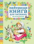 Книга Найкраща книга для читання від 3 до 6 років
