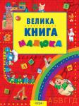 Книга Велика книга малюка