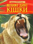 Книга Великі дикі кішки