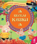 Книга Веселі казки