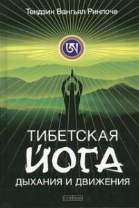 Книга Тибетская йога дыхания и движения: пробуждение священного тела