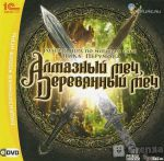 игра Алмазный меч, деревянный меч