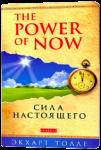 Книга Сила настоящего: руководство к духовному пробуждению