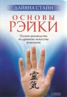 Книга Основы рэйки: полное руководство по древнему искусству исцеления