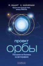 Книга Проект 'Орбы': послания из космоса на фотографиях
