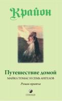 Книга Крайон Путешествие домой
