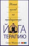 Книга Новый взгляд на традиционную йога-терапию