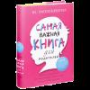 Книга Самая важная книга для родителей