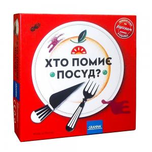 Настольная игра 'Хто помиє посуд?'