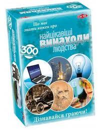 Настольная игра 'Найцікавіші винаходи людства. Вікторина'