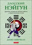 Книга Даосский нэйгун: древние китайские методы работы с энергетическим телом