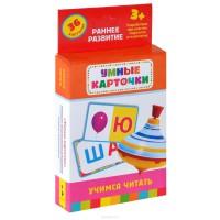 Книга Учимся читать (развивающие карточки 3+)