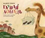 Книга Глупая лошадь